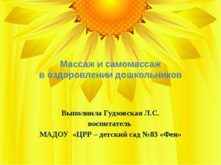 Массаж и самомассаж в оздоровлении дошкольников Выполнила Гудзовская Л.С. вос