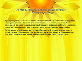 «Гимнастика маленьких волшебников» Т. Нестерюк, А. Шкода При проведении «Гимн