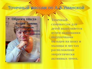 Точечный массаж по А.А.Уманской Точечный самомассаж для детей выполняется пут