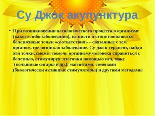 Су Джок акупунктура При возникновении патологического процесса в организме (к