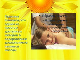 Практика показала, что одним из простых доступных методов в оздоровлении дошк