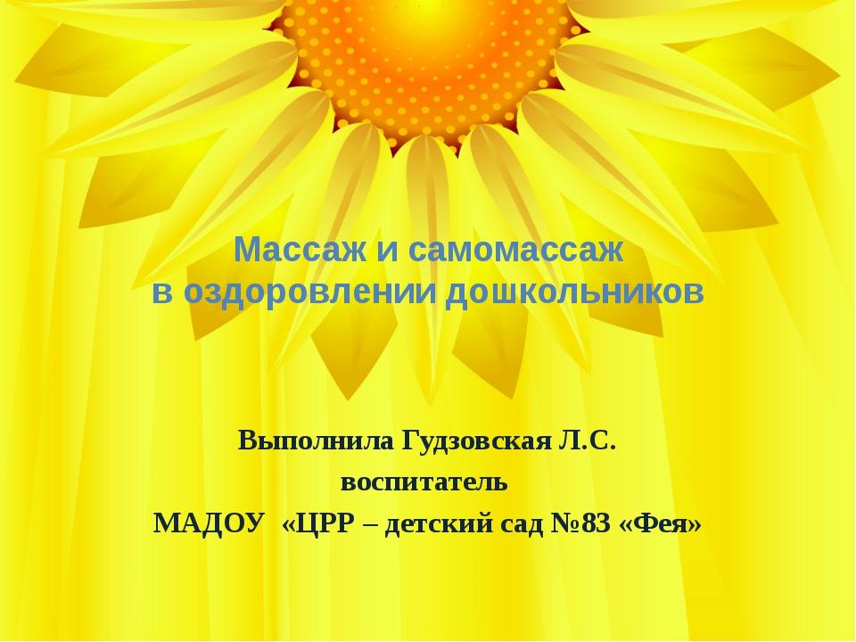 Массаж и самомассаж в оздоровлении дошкольников Выполнила Гудзовская Л.С. вос...