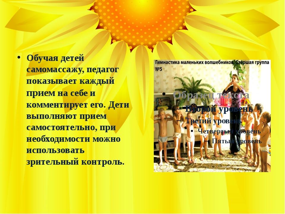 Обучая детей самомассажу, педагог показывает каждый прием на себе и комментир...