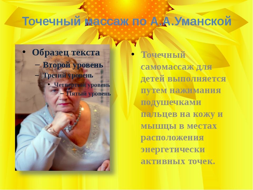 Точечный массаж по А.А.Уманской Точечный самомассаж для детей выполняется пут...
