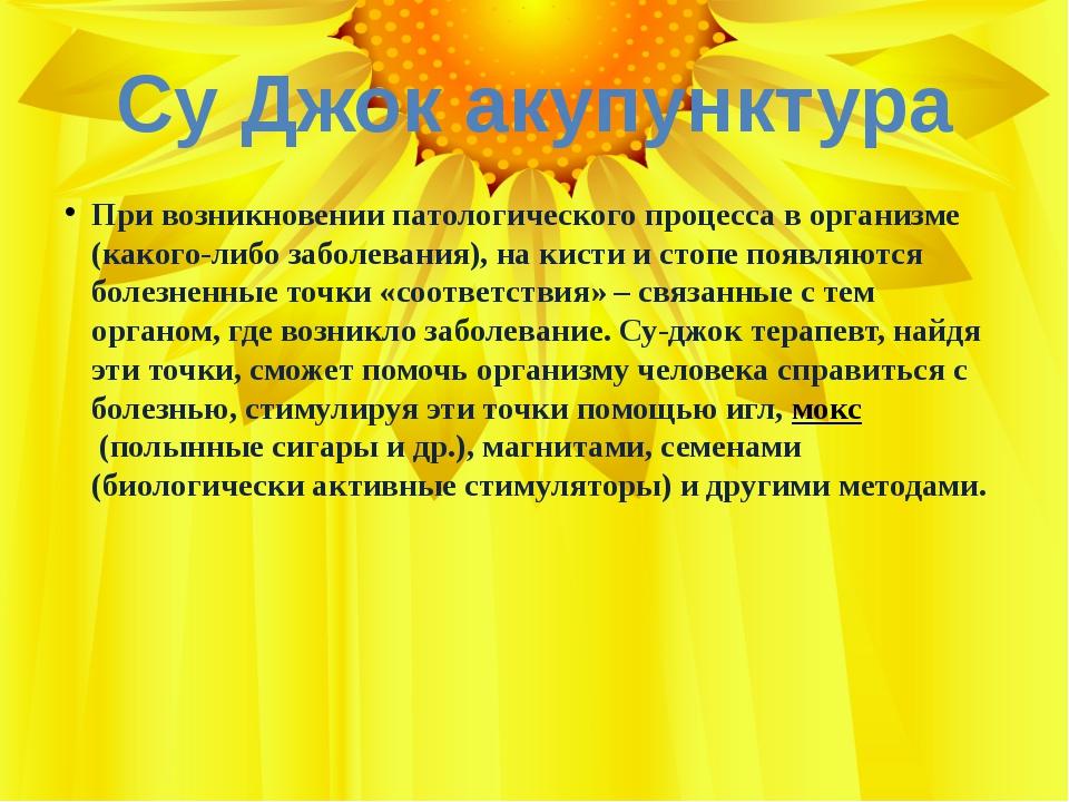 Су Джок акупунктура При возникновении патологического процесса в организме (к...