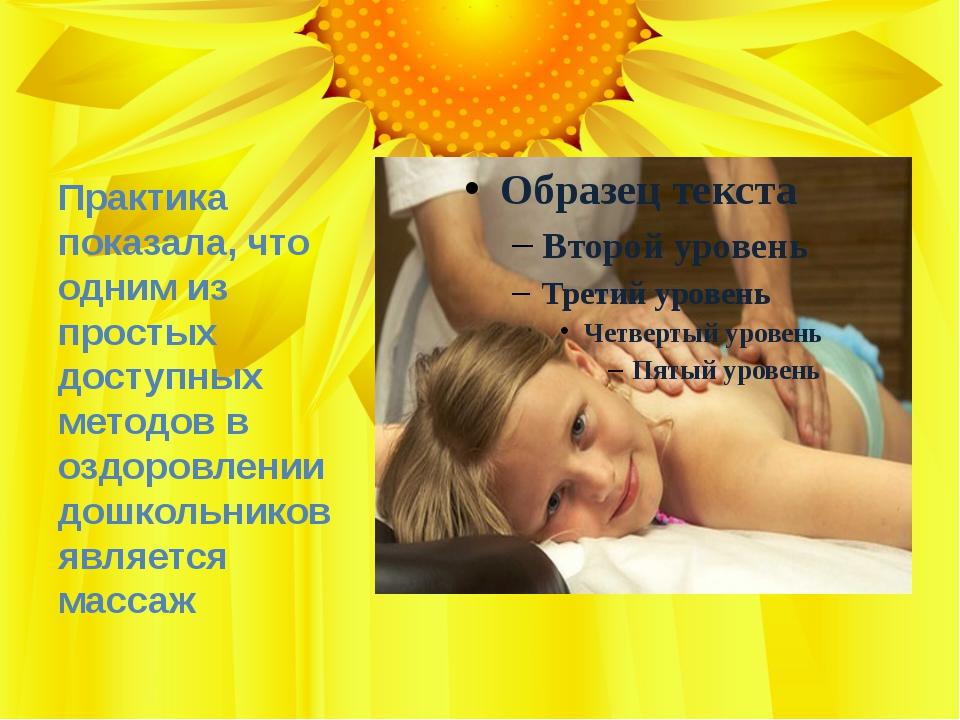 Практика показала, что одним из простых доступных методов в оздоровлении дошк...
