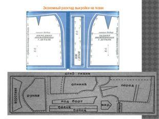 Экономный расклад выкройки на ткани