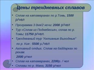 Цены трехдневных сплавов Сплав на катамаранах по р.Томь, 1500 р/чел Программа