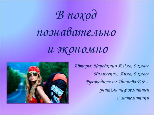 В поход познавательно и экономно Авторы: Коробкина Алёна, 9 класс Калинская А...