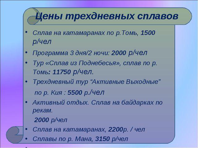 Цены трехдневных сплавов Сплав на катамаранах по р.Томь, 1500 р/чел Программа...