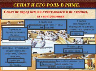 Римом управлял СЕНАТ из 300 человек. Это звание было пожизненным. Каждый год