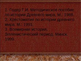1. Годер Г.И. Методическое пособие по истории Древнего мира, М.: 1988. 2. Хре