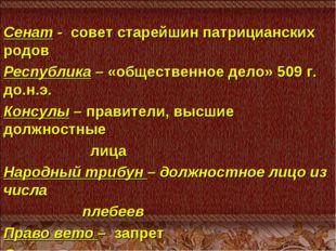 Сенат - совет старейшин патрицианских родов Республика – «общественное дело»