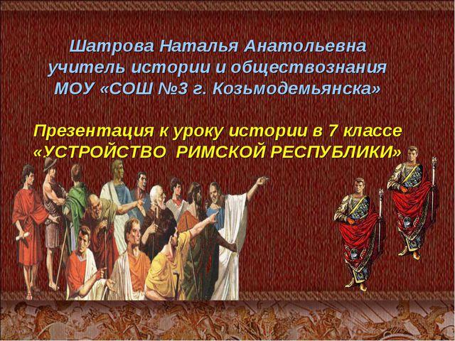 Шатрова Наталья Анатольевна учитель истории и обществознания МОУ «СОШ №3 г. К...
