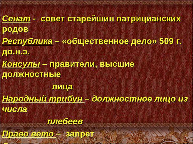 Сенат - совет старейшин патрицианских родов Республика – «общественное дело»...
