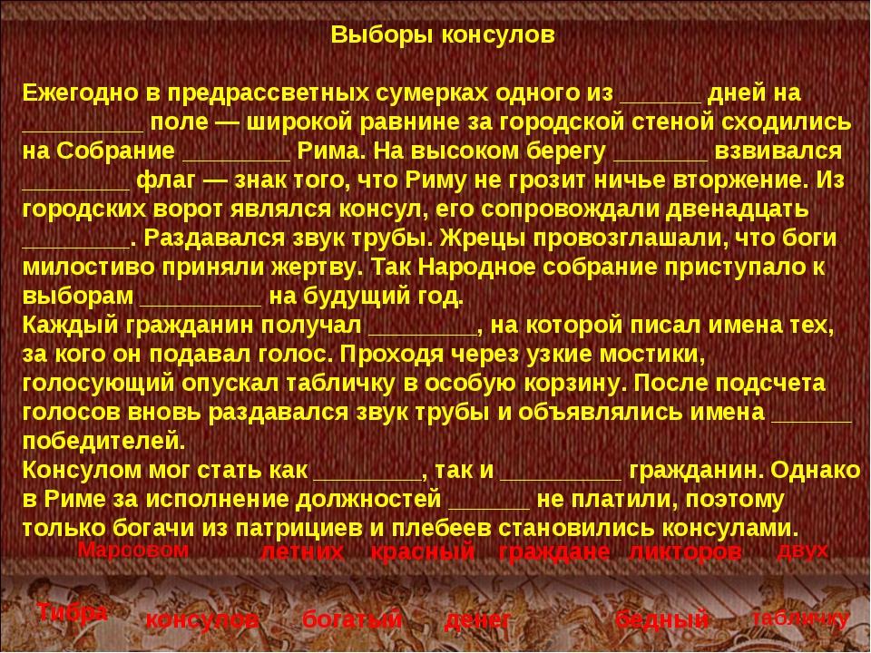 Выборы консулов Ежегодно в предрассветных сумерках одного из ______ дней на _...
