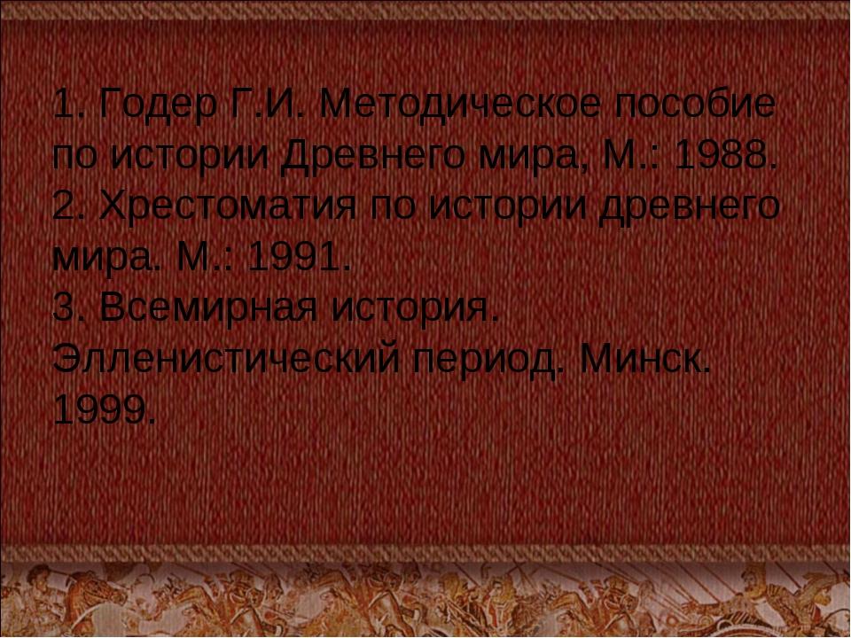 1. Годер Г.И. Методическое пособие по истории Древнего мира, М.: 1988. 2. Хре...