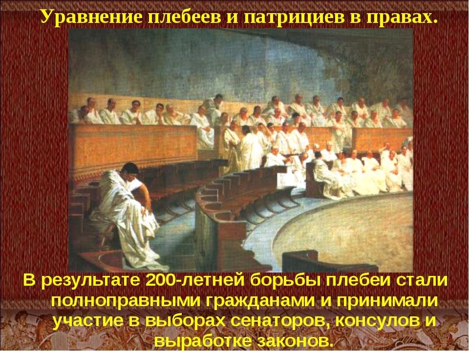 Уравнение плебеев и патрициев в правах. В результате 200-летней борьбы плебеи...