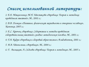 Список использованной литературы: 1. Е.Б. Мякинченко, М.П. Шестакова «Аэробик
