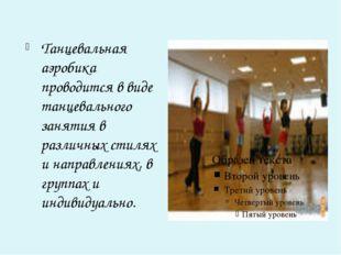 Танцевальная аэробика проводится в виде танцевального занятия в различных ст