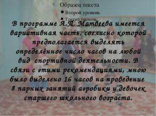В программе А.П. Матвеева имеется вариативная часть, согласно которой предпол