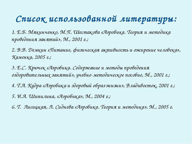 Список использованной литературы: 1. Е.Б. Мякинченко, М.П. Шестакова «Аэробик...