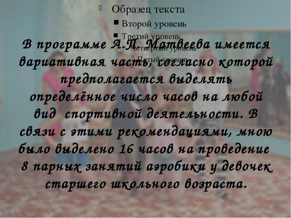 В программе А.П. Матвеева имеется вариативная часть, согласно которой предпол...
