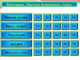 20 Черный ящик Кросс - вопрос Назови сказку загадки Продолжи сказку 10 30 40