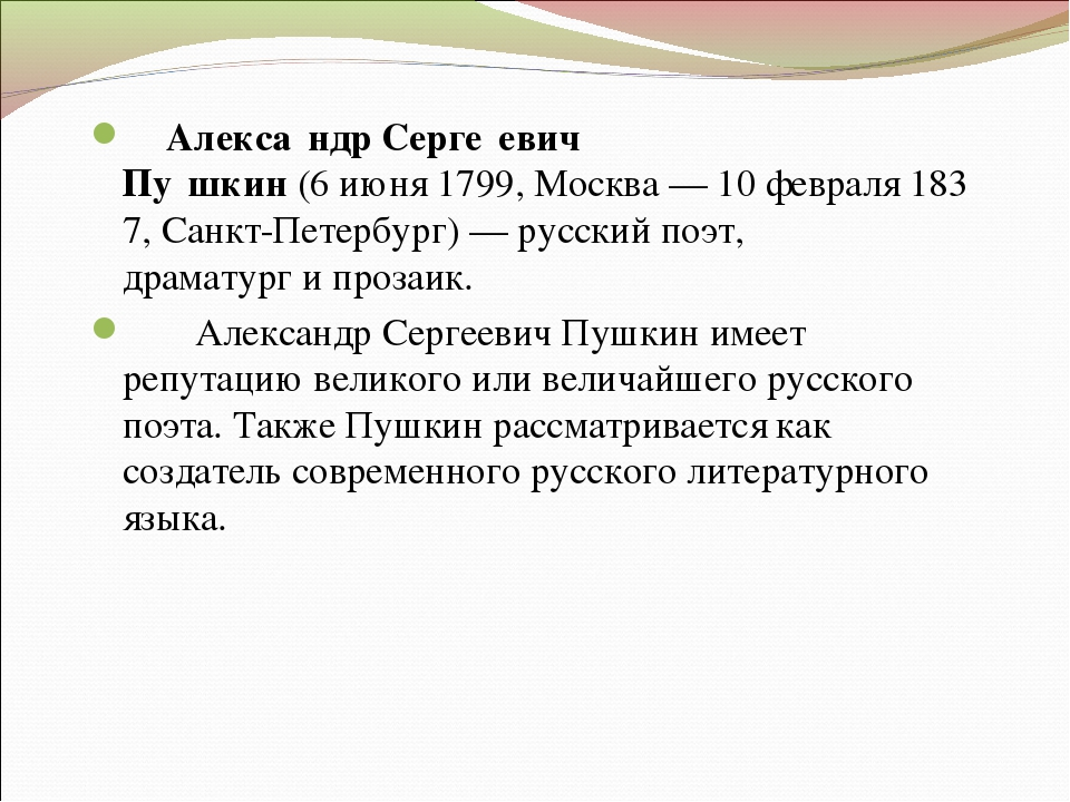 Алекса́ндр Серге́евич Пу́шкин(6июня1799,Москва—10февраля1837,Санкт-...