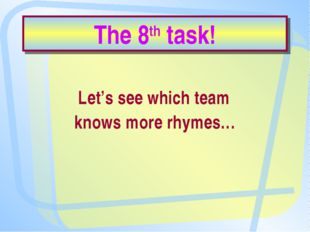 The 8th task! Let's see which team knows more rhymes…