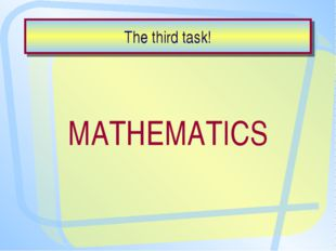 The third task! MATHEMATICS