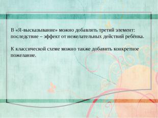 В «Я-высказывание» можно добавлять третий элемент: последствие – эффект от н