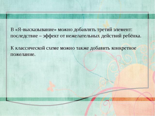 В «Я-высказывание» можно добавлять третий элемент: последствие – эффект от н...