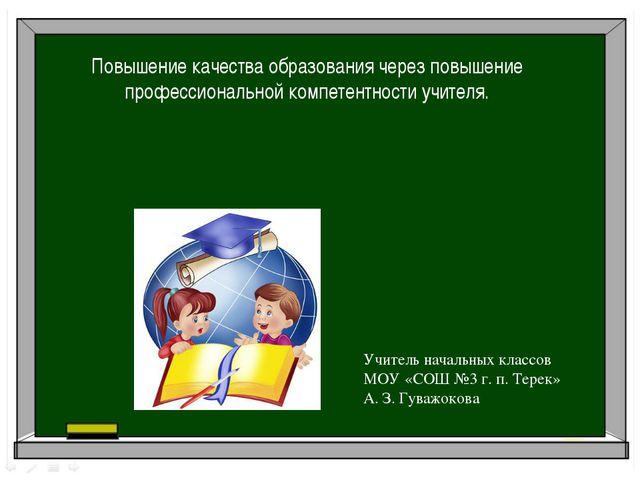 Повышение качества образования через повышение профессиональной компетентност...