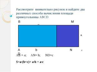 Рассмотрите внимательно рисунок и найдите два различных способа вычисления пл