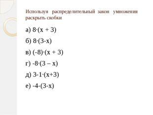 Используя распределительный закон умножения раскрыть скобки а) 8·(х + 3) б) 8
