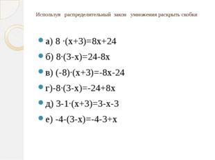 Используя распределительный закон умножения раскрыть скобки а) 8 ·(х+3)=8х+24