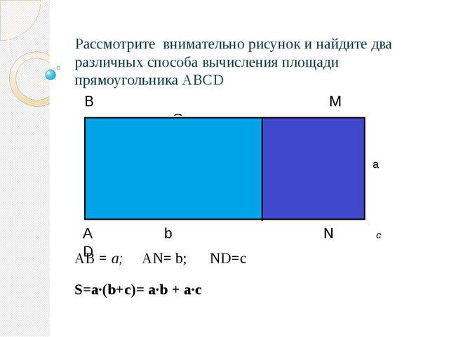 Рассмотрите внимательно рисунок и найдите два различных способа вычисления пл...