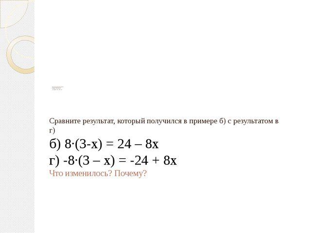 Сравните результат, который получился в примере а) с результатом, который пол...