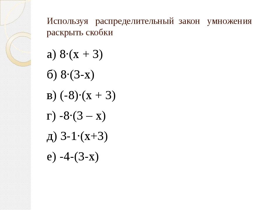 Используя распределительный закон умножения раскрыть скобки а) 8·(х + 3) б) 8...