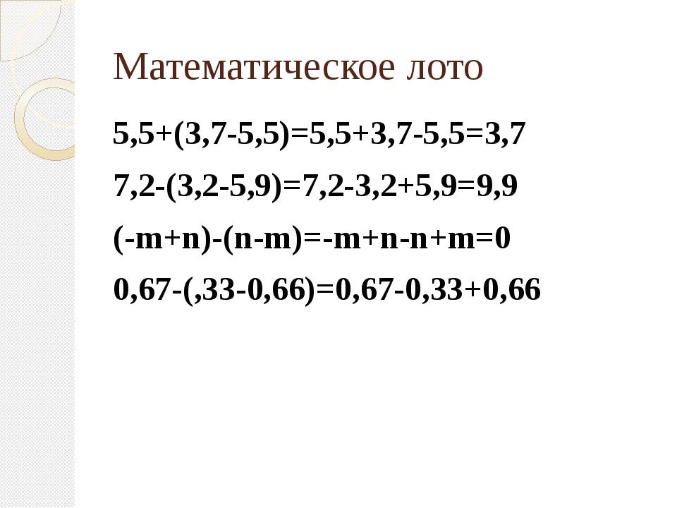 Математическое лото 5,5+(3,7-5,5)=5,5+3,7-5,5=3,7 7,2-(3,2-5,9)=7,2-3,2+5,9=9...