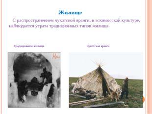 Жилище С распространением чукотской яранги, в эскимосской культуре, наблюдае