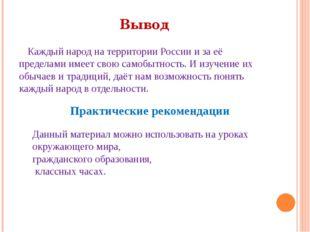 Вывод Каждый народ на территории России и за её пределами имеет свою самобыт