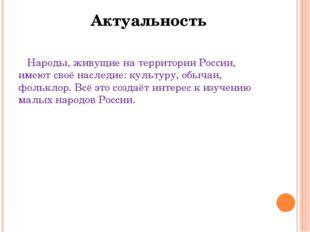 Народы, живущие на территории России, имеют своё наследие: культуру, обычаи,