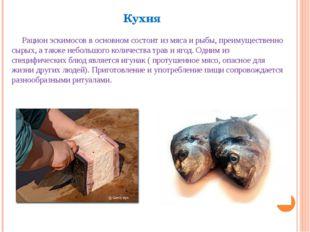 Кухня Рацион эскимосов в основном состоит из мяса и рыбы, преимущественно сыр