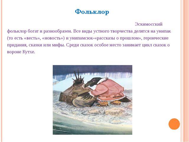 Фольклор  Эскимосский фольклор богат и разнообразен. Все виды устного творч...
