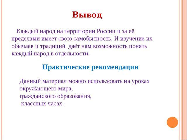 Вывод Каждый народ на территории России и за её пределами имеет свою самобыт...