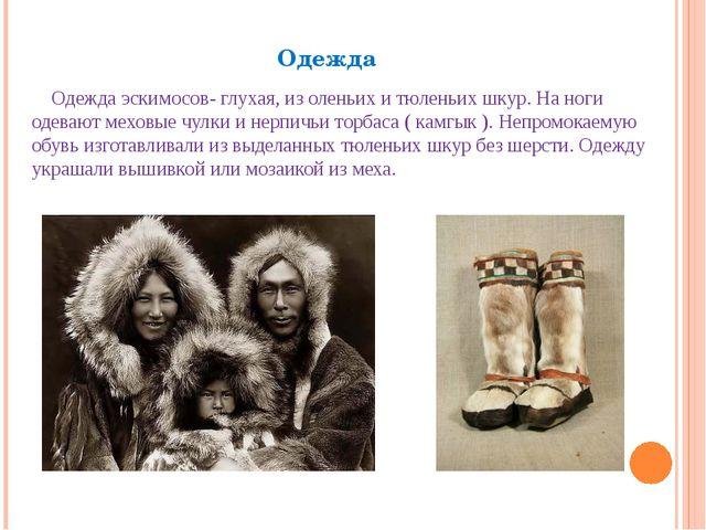 Одежда Одежда эскимосов- глухая, из оленьих и тюленьих шкур. На ноги одевают...