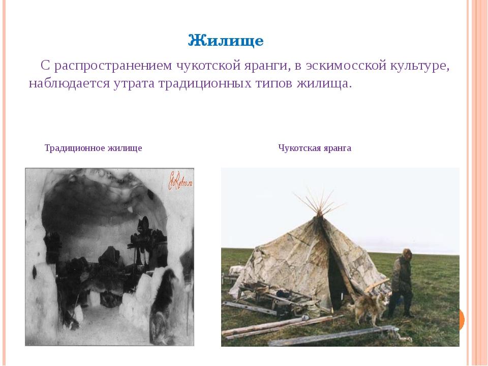 Жилище С распространением чукотской яранги, в эскимосской культуре, наблюдае...