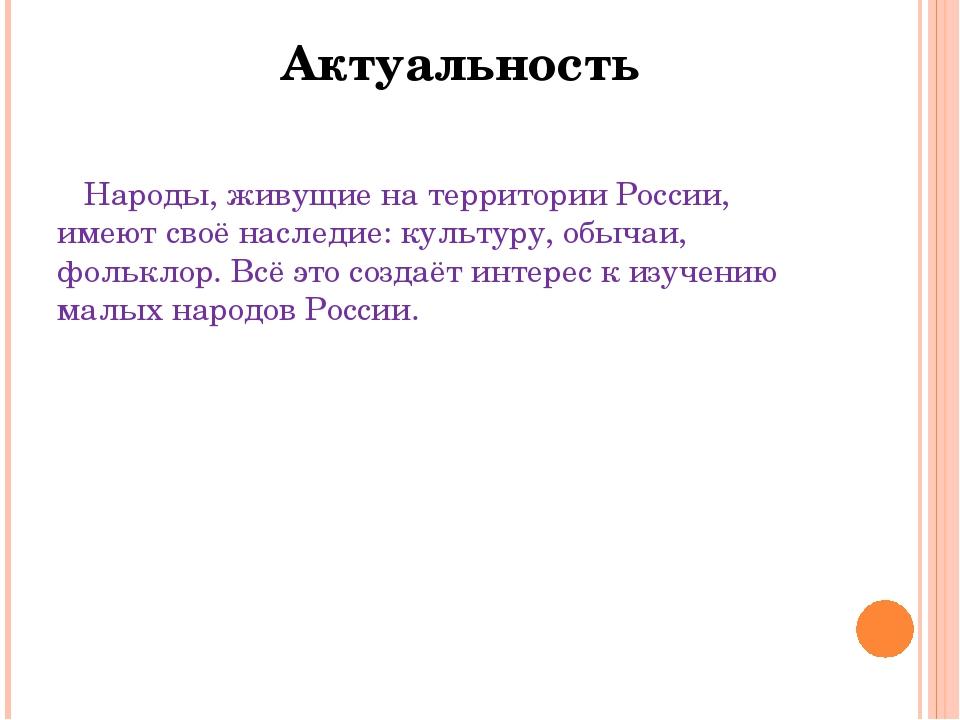 Народы, живущие на территории России, имеют своё наследие: культуру, обычаи,...
